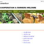 प्रधानमंत्री किसान सम्मान निधि योजना सूची