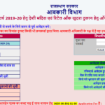Rajasthan Abkari Vibhag Lottery Result