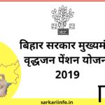 बिहार मुख्यमंत्री वृद्धजन पेंशन योजना
