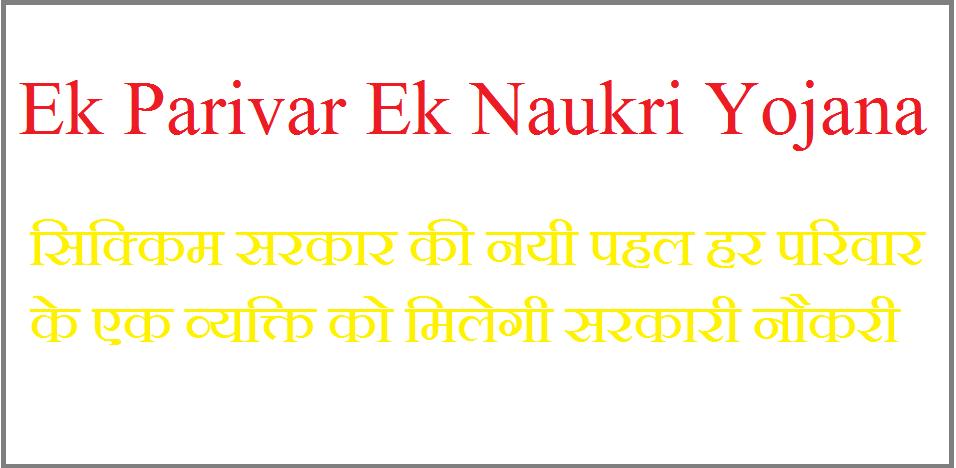 (Registration) Ek Parivar Ek Naukri Yojana 2019 Form/Apply Online