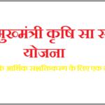 (Assam) Mukhya Mantri Krishi Sa Sajuli Yojna /Diroctorate Of Agriculture
