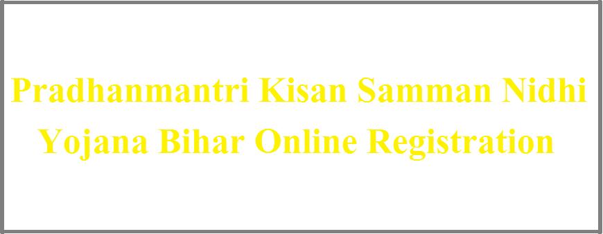 प्रधानमंत्री किसान सम्मान निधि योजना ऑनलाइन पंजीकरण/प्रमुख लाभ