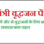 (ऑनलाइन आवेदन) बिहार मुख्यमंत्री वृद्धजन पेंशन योजना सम्पूर्ण जानकारी