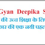 Gyan Deepika Scheme 2019