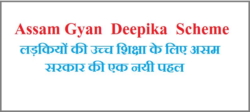 (Assam Budget) Gyan Deepika Scheme 2019 / E-bike / Free Admission / Subscription on Education