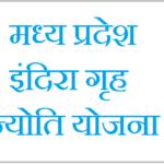 MP Indira Grah Jyoti Yojana Deatils/Online Rejistration