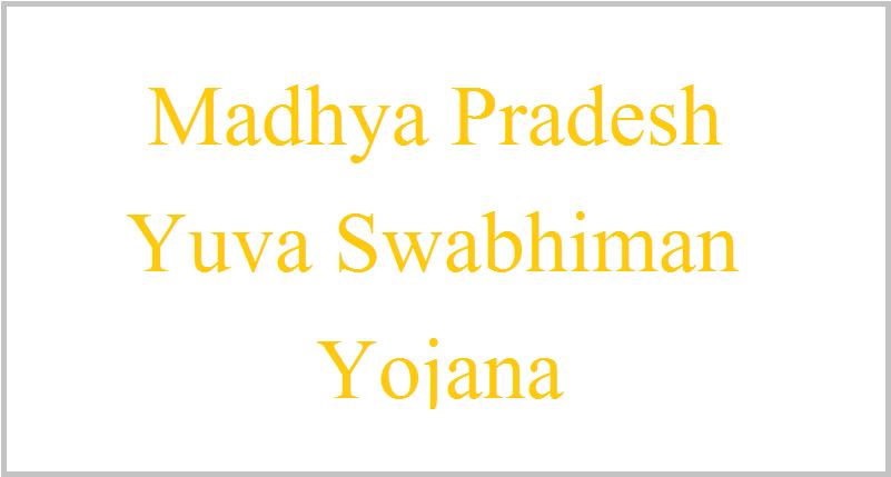 Madhya Pradesh Yuva Swabhiman Yojana 2019/Online Rejistration