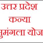 उत्तर प्रदेश कन्या सुमंगला योजना रजिस्ट्रेशन/ऑनलाइन फॉर्म 2019