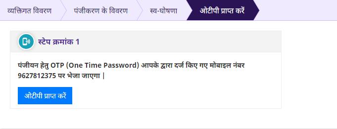 Yuva Swabhiman Yojana Apply Online