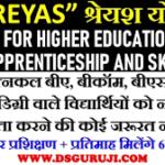 shreyas scheme 2019