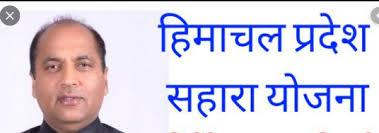 हिमाचल प्रदेश सहारा योजना