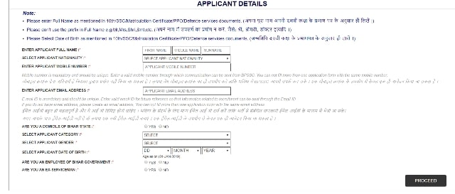 Bihar Police SI Recruitment 2019 - 20