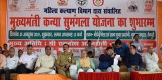 Uttar Pradesh Kanya Yojana