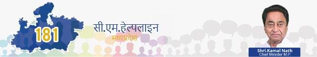 MP CM Helpline