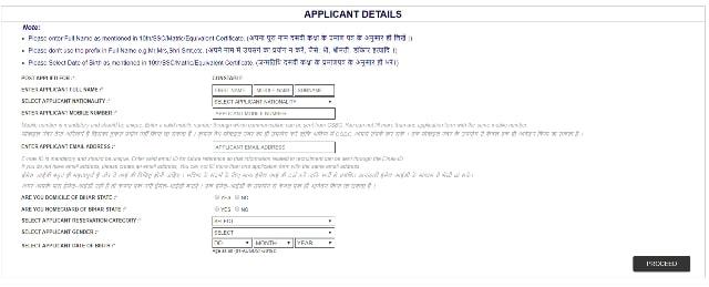 Registration Form Bihar Police Constable