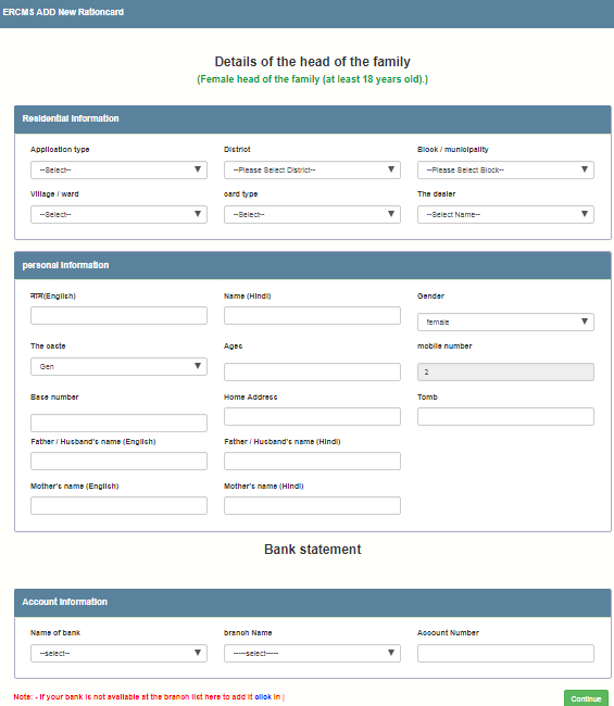 Jharkhand New Ration Card Application Form