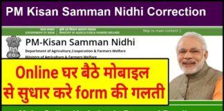 PM Kisan Samman Nidhi Correction