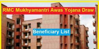 RMC Mukhyamantri Awas yojana Draw