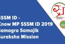 MP Samagra ID Portal