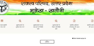 UP Bhulekh Land Record Online