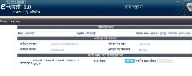 Online Land Record Rajasthan