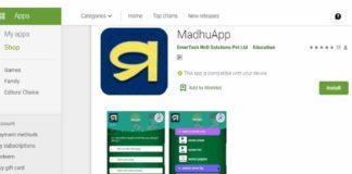 Odisha Madhu App