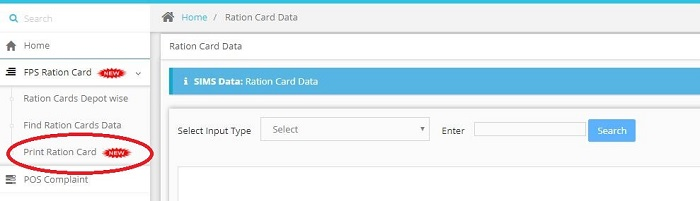 राशन कार्ड प्रिंट आउट कैसे लें