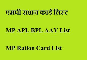 MP Ration Card List 2021
