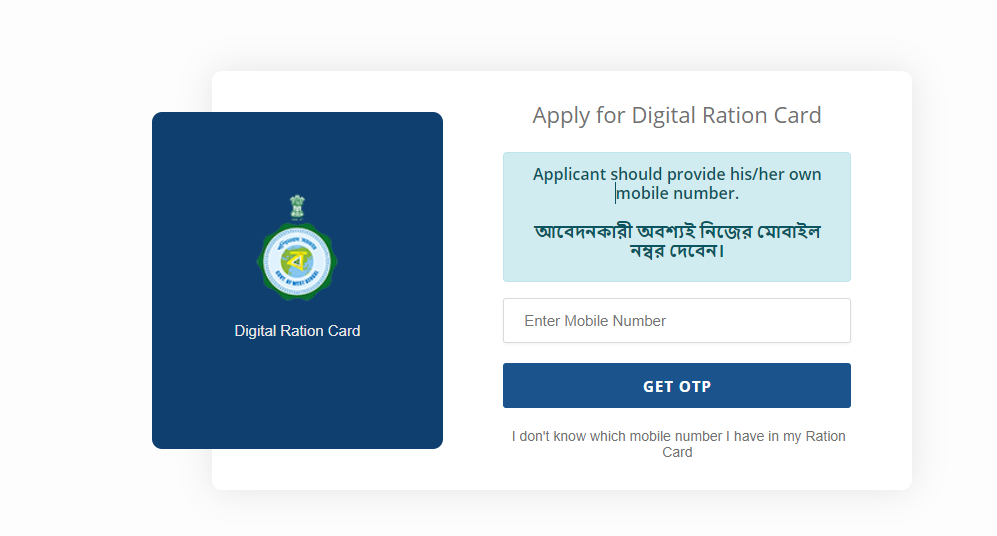 Apply for New Ration Card