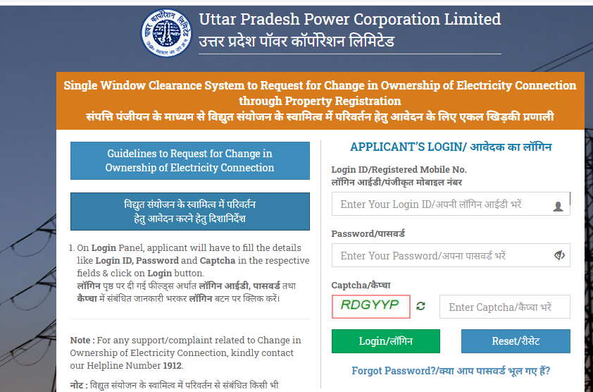 Change in Ownership of Electricity Connection through Property Registration