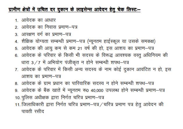 ग्रामीण क्षेत्रों में उचित दर दुकान के आवंटन हेतु आवेदन के लिए जरूरी दस्तावेज