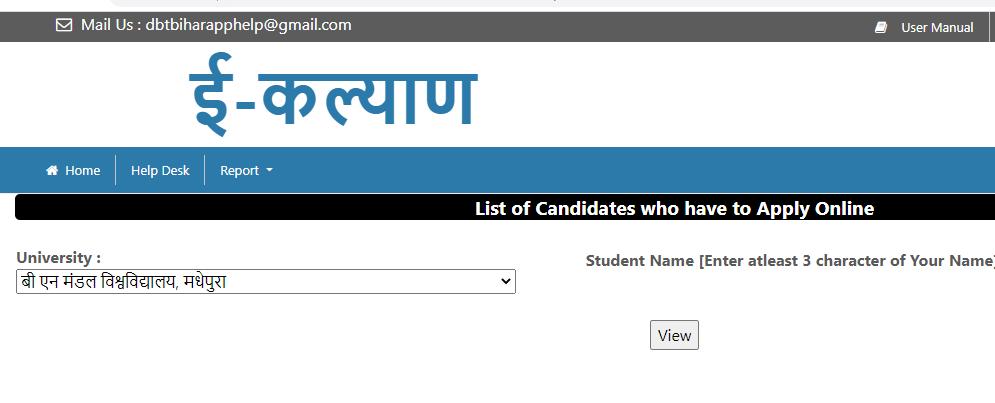 ऑनलाइन आवेदन करने वाले उम्मीदवारों की सूची
