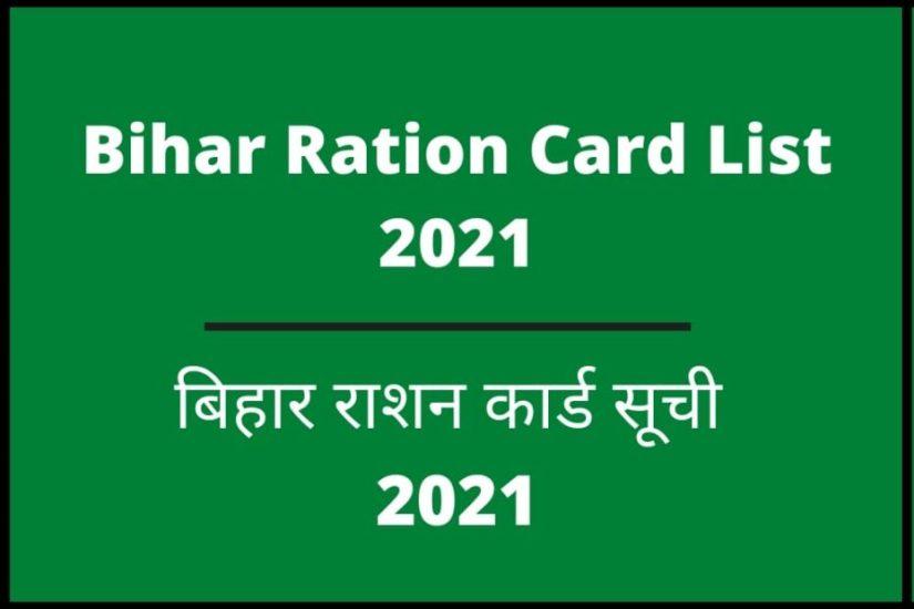 Bihar Ration Card Apply Online 2021
